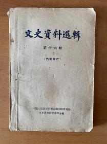 文史资料选辑 第十六辑 (一版一印)