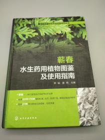 华中地区植物资源专题系列丛书--蕲春水生药用植物图鉴及使用指南