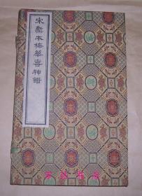 宋椠本梅花喜神谱(线装一函全2册)雕版印刷 红印本
