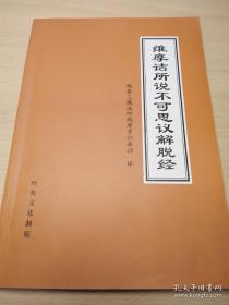 维摩诘所说不可思议解脱经【汉语拼音注音】(大32开200页)