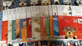 集邮杂志2018 1-12全年12本齐全 含夹赠品