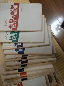 世界舰船   日本出版 海人社 单价20
