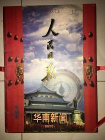 1997年7月1日香港回归!报社原报盒装内含1997年7月1人民曰报香港回归和人民日报华南版创刊号一份!!中国邮政发行香港回归邮票一套和小型张一枚、首日封一枚全收藏:人民日报华南版创刊号