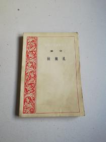 拉奥孔,外国文艺理论丛书