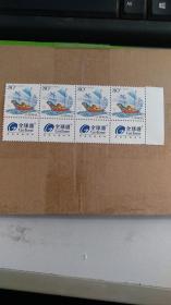 个性化邮票 个4 一帆风顺 四连票 中国移动全球通