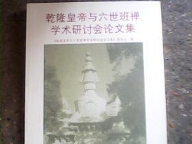乾隆皇帝与六世班禅学术研讨会论文集