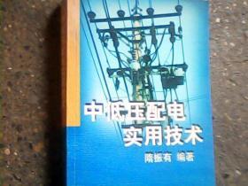 中低压配电实用技术