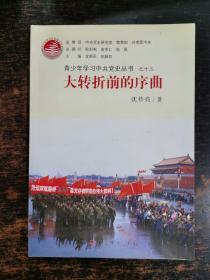 青少年学习中共党史丛书之13:大转折前的序曲