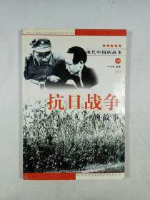 现代中国的故事之四:抗日战争的故事(上)