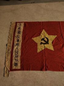 济南战役 华东军 老军旗!
