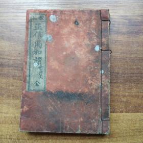 木刻佛经        《正信偈和讃》一册全   宗教佛学佛经文化    佛教类内容    大正3年(1914年)凤祥堂发行