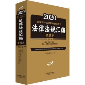 2020国家统一法律职业资格考试法律法规汇编(便携本第3卷)