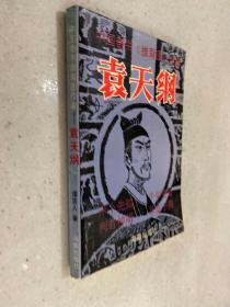 中国奇书《推背图》作者—袁天纲