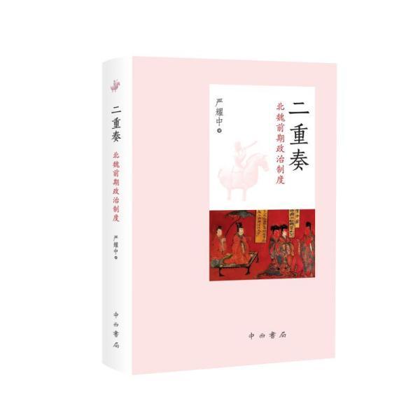 二重奏:北魏前期政治制度