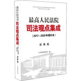 最高人民法院司法观点集成(2017~2020年增补本)商事卷