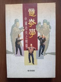 意拳学:中国功夫之精髓          王芗斋高足韩樵签赠,附便条一张