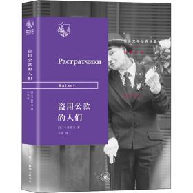 俄苏文学经典译著·盗用公款的人们