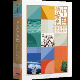中国传统(故宫里的彩美学)(精) 色彩、色谱 郭浩//李健明 新华正版