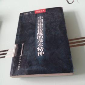 中国法律传统的基本精神