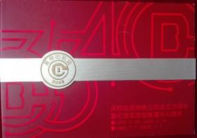 庆祝北京地铁公司成立35周年暨纪念北京地铁建设40周年-延伸的轨迹,2005【册,含两张地铁票】