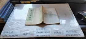 武当拳术秘诀  32开本  包邮挂费