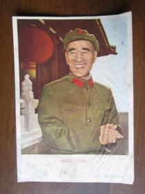 文革32开宣传画:林彪同志在天安门城楼上(上海人民美术出版社出版)