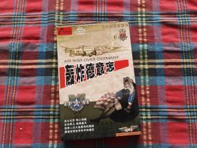 游戏光盘 . 轰炸德意志【飞行射击类游戏】1光盘+1手册