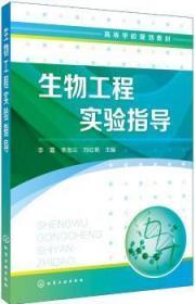 全新正版图书 生物工程实验指导 李霞 化学工业出版社 9787122325839 黎明书店黎明书店
