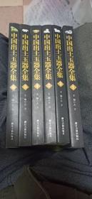 中国出土玉器全集 全六册