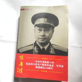 当代中国人物传记丛书:陈赓传