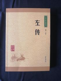 中华经典藏书:左传(升级版)