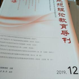 思想理论教育导刊2019.12