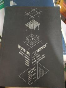 建筑快题 北京制造 给力设计周培强