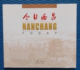 《今日南昌》江西南昌旅游宣传画册