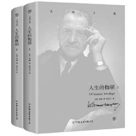 正版毛姆文集:人生的枷锁(套装共2册)