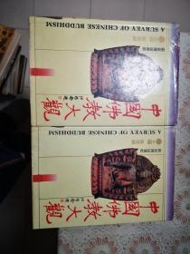 中国佛教大观:上下册