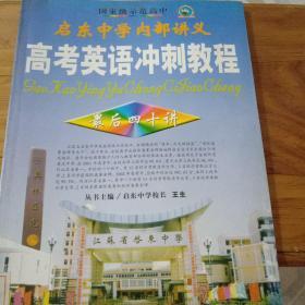 高考英语冲刺教程配人教版/启东中学内部讲义