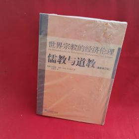 儒教与道教(最新修订版):世界宗教的经济伦理