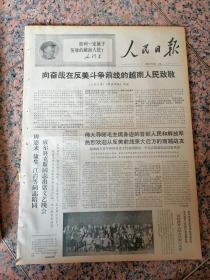 人民日报2679、1968年3月19日,规格4开6版.9品