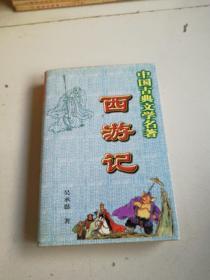 西游记:中国古典文学名著