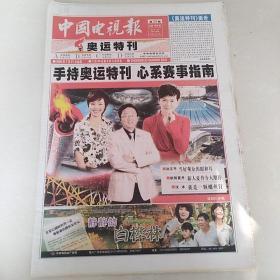 中国电视报 9/ 2008.7.21  第29期  奥运特刊