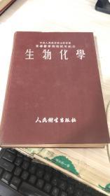 生物化学精装1951
