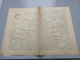 文革油印小报  1967.4.19(动态报(第111期)16开6版、(第111期)特刊16开2版、校内动态(第36期)16开2版)