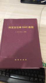 珠宝玉石学GAC教程