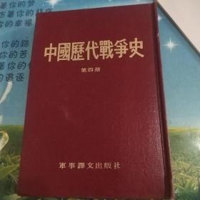 中国历代战争史 第四册