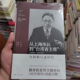 """从上海市长到""""台湾省主席"""""""
