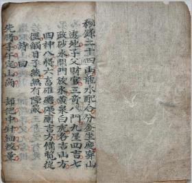 清代名师秘传风水地理手抄本《秘录二十四山》一册全高清全彩