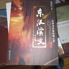 东汉演义(上下册)(一版一印)