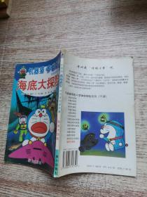 机器猫哆啦A梦 神奇探险系列15 海底大探险