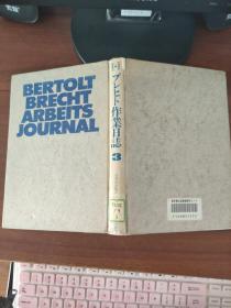 日文原版精装;BERTOLT BRECHT ARBEITS JOURNAL 3(プレヒト作业日志3)